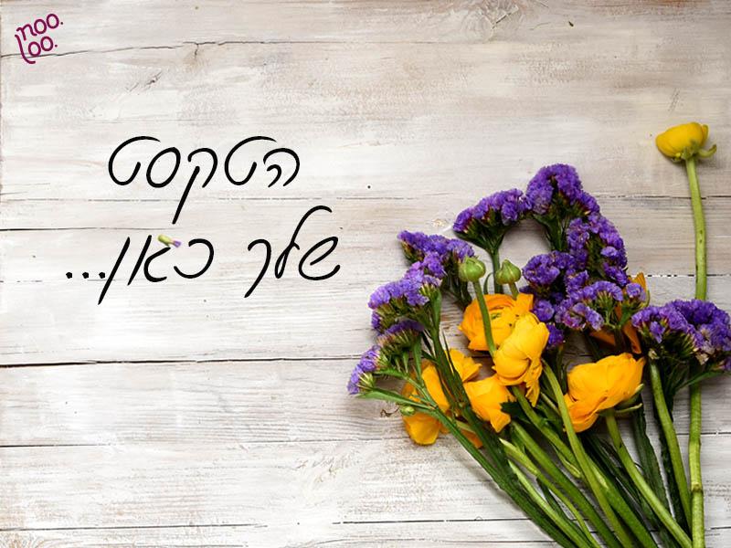 freebies_flower2